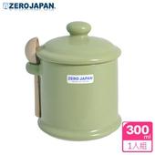 《ZERO JAPAN》陶瓷儲物罐(大地綠)300ml