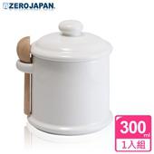 《ZERO JAPAN》陶瓷儲物罐(白)300ml