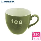 《ZERO JAPAN》Tea英文馬克杯(檸檬綠) 220cc