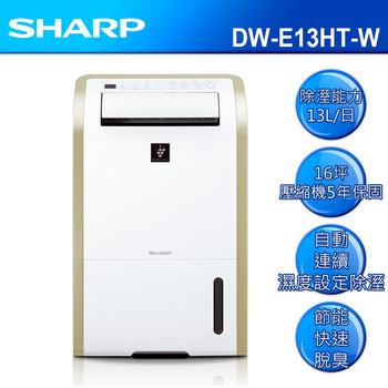 SHARP 夏普 13公升智慧型自動除菌離子清靜除濕機 DW-E13HT/W(白)(DW-E13HT-W)