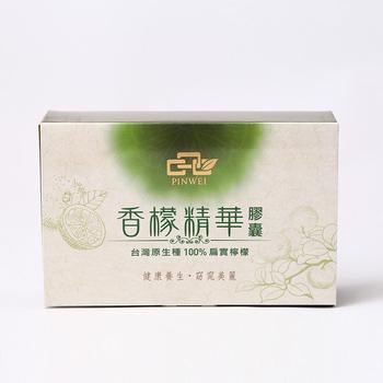★結帳現折★【品味Pinwei】 香檬精華膠囊(100粒/盒)