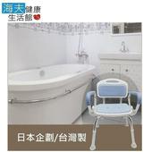 《日華 海夫》可掀扶手輕便洗澡椅 便盆椅