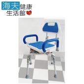 《日華 海夫》360度四段旋轉洗澡椅 - 扶手可掀