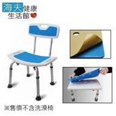 《日華 海夫》舒適防滑坐墊-洗澡椅用 坐墊+背墊 自行黏貼 防水防滑又舒適
