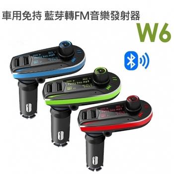 ★結帳現折★《FLYONE》W6 車用藍芽音響轉換器 音樂傳輸器 免持通話 FM對頻(藍色)