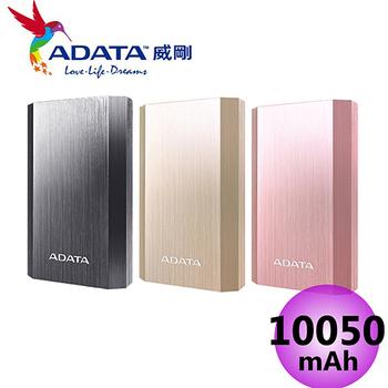 《威剛 ADATA》A10050 10050mAh 2A輸入 2.1A輸出 快充 鋁合金 行動電源(鈦灰)