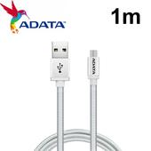 《威剛 ADATA》microUSB 1m 1米 編織線 鋁合金 充電線 傳輸線(銀色)