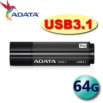 威剛 ADATA 64GB S102 Pro USB3.0 隨身碟