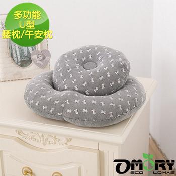 《OMORY》蒲公英多功能U型頸枕/腰枕/午安枕-3色(灰色)