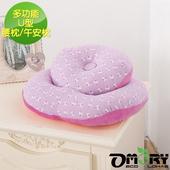 《OMORY》蒲公英多功能U型頸枕/腰枕/午安枕-3色(紫色)