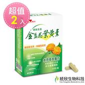 《統欣生技》金盞花葉黃素膠囊(30粒瓶/盒)(2入)