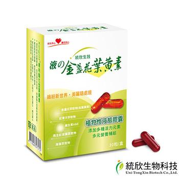 統欣生技 統欣生技 金盞花葉黃素-液態(30粒瓶/盒)x1(4711946397272)
