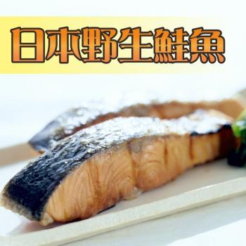賣魚的家 日本野生鮭魚-下單滿8包免運((150g±10%/片))