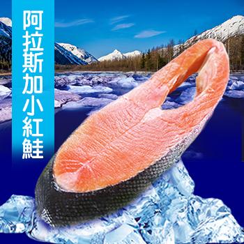《賣魚的家》阿拉斯加小紅鮭((100g±10%/片)-5片組)