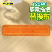 《VICTORY》業務用靜電拖把替換布120cm #1025008 除塵拖把 靜電除塵 乾濕兩用 球場 營業場所