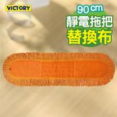 《VICTORY》業務用靜電拖把替換布90cm #1025006 除塵拖把 靜電除塵 乾濕兩用 球場 營業場所
