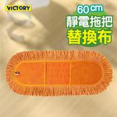 《VICTORY》業務用靜電拖把替換布60cm #1025004 除塵拖把 靜電除塵 乾濕兩用 球場 營業場所