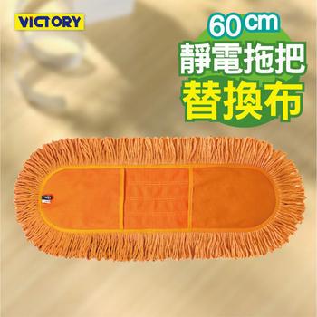 VICTORY 業務用靜電拖把替換布60cm #1025004 除塵拖把 靜電除塵 乾濕兩用 球場 營業場所