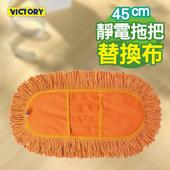 《VICTORY》業務用靜電拖把替換布45cm #1025002 除塵拖把 靜電除塵 乾濕兩用 球場 營業場所專業清潔替換