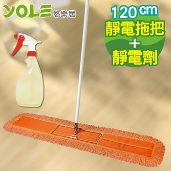 《VICTORY》業務用靜電拖把組合(120cm+靜電強效劑) 除塵拖把 靜電除塵 乾濕兩用 球場 營業場所