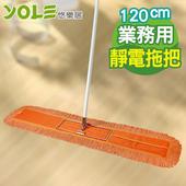 《VICTORY》業務用靜電拖把組120cm#1025007 除塵拖把 靜電除塵 乾濕兩用 球場 營業場所
