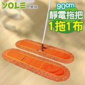 《VICTORY》業務用靜電拖把組90cm(1拖1布) 除塵拖把 靜電除塵 乾濕兩用 球場 營業場所