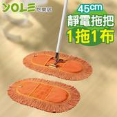 《VICTORY》業務用靜電拖把組45cm(1拖1布) 除塵拖把 靜電除塵 乾濕兩用 球場 營業場所