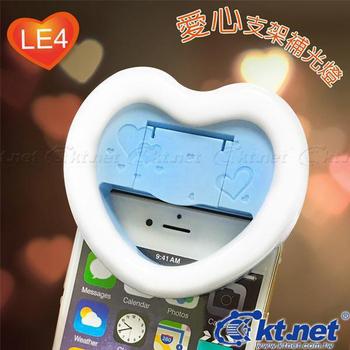 KTNET LE4心形支架美顏補光燈(藍色)