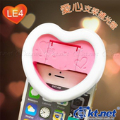 《KTNET》LE4心形支架美顏補光燈(紅色)