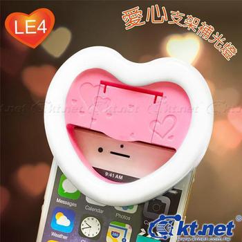 KTNET LE4心形支架美顏補光燈(紅色)
