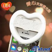 《KTNET》LE4心形支架美顏補光燈(白色)