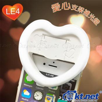 KTNET LE4心形支架美顏補光燈(白色)