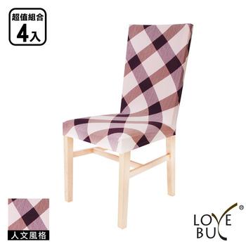 《Love Buy》居家彈力椅套(4入)(人文風格)