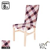 《Love Buy》居家彈力椅套(8入)(人文風格)