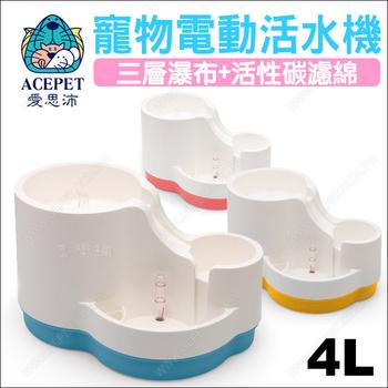 ACEPET 寵物電動活水機4L-三層瀑布流水+活性碳濾心,犬貓適用(藍色)