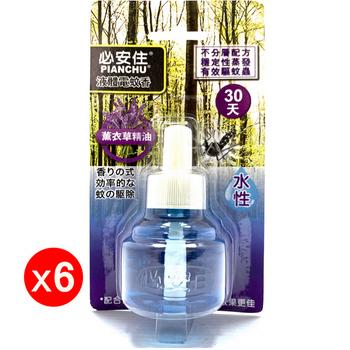 《必安住》水性液體電蚊香-薰衣草味(45ml)(六入組)