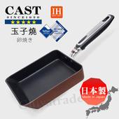 《日本CAST》日本製 專業級 五星耐磨玉子燒鍋 調理鍋 煎鍋 料理達人推薦(16x18cm)