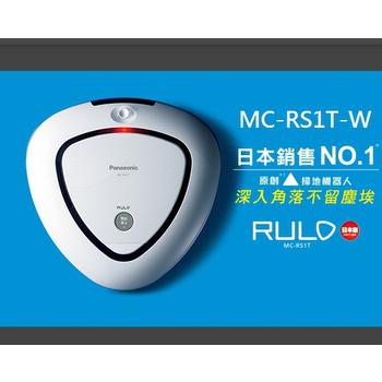 ★PANASONIC [限時贈SodaStream Spirit氣泡水機(紅)] 國際牌 RULO 智慧型吸塵 掃地機器人 MC-RS1T-W 公司貨(白色)