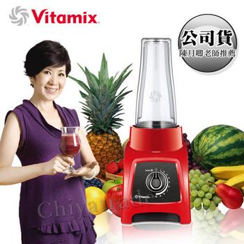 《美國原裝Vita-Mix》S30全食物調理機一機雙杯玩美輕饗型(公司貨)(紅)