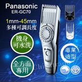 《日本國際牌Panasonic》全方位專業造型電動理髮器 刮鬍 鬢角 電剪 1~45mm(全適用)(ER-GC70)