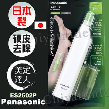 《日本國際牌Panasonic》日本製 素足美人電動去硬皮機(日本境內版)