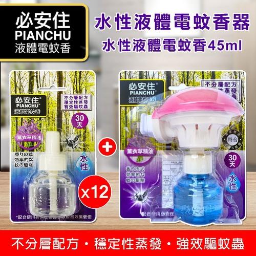 《必安住》水性液體電蚊香器組合-薰衣草味(電蚊香器+補充瓶45mlx12)