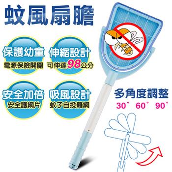 iAIP 蚊風扇膽智慧型伸縮/吸風式捕蚊器 AIP-101