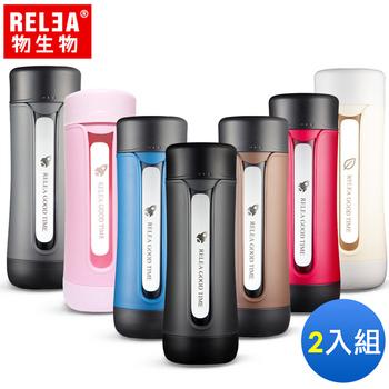 《香港RELEA物生物》420ml溫莎抗摔防震密封耐熱玻璃杯2入(隨機出貨)