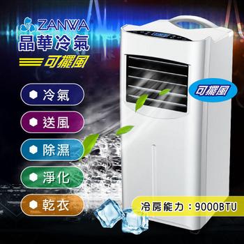 ZANWA晶華 冷專 清淨除溼 移動式空調/冷氣機(ZW-1560C)