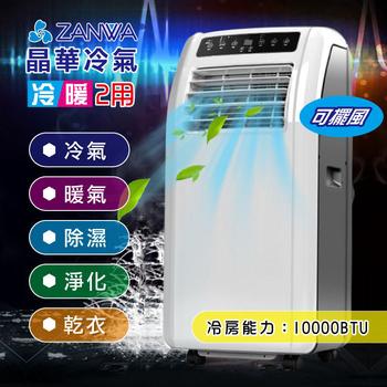 ZANWA晶華 冷暖清淨除溼移動式空調/冷氣機(ZW-1260CH)
