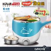 《KRIA可利亞》1.8L多功能美食蒸煮鍋/電火鍋/蒸鍋(KR-D027B)