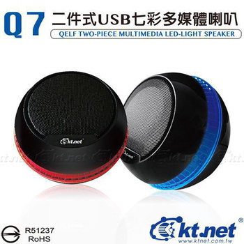 《KTNET》Q7 二件式USB七彩燈喇叭(黑色)