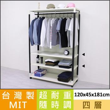 《頂堅》[超耐重型]深45x寬120x高181/公分(十年保固)四層鐵板(可調式層板)吊衣架/吊衣櫥(100%台灣製造)