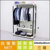 《頂堅》[超耐重型]深45x寬120x高181/公分(十年保固)三層鐵板(可調式層板)吊衣架/吊衣櫥(100%台灣製造)
